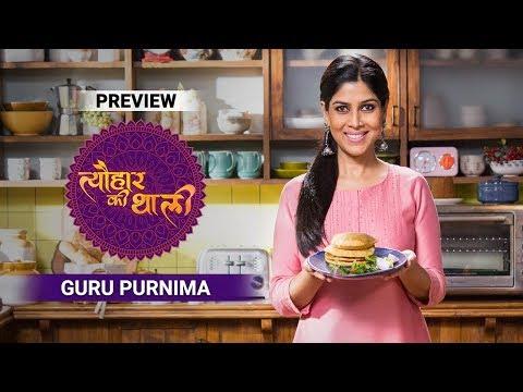 Buddha Purnima | Tyohaar Ki Thaali with Sakshi Tanwar | Episode 36 - Preview