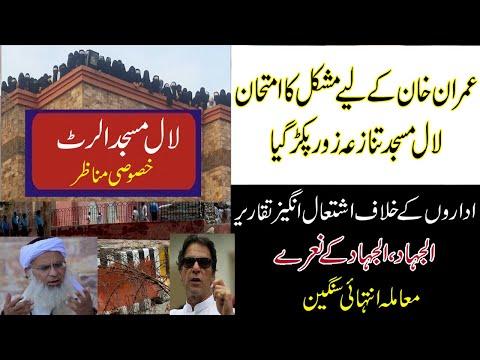 Lal Masjid ,Tense situation prevails as Maulana Aziz occupies Lal Masjid.