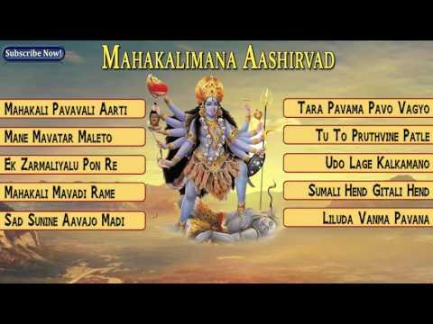 Mahakalimana Aashirvad | Mahakali Maa Aarti & Songs | Kamlesh Barot | Full Audio Songs JUKEBOX