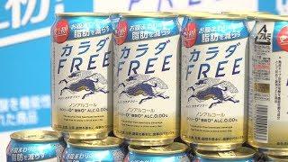 キリン「機能性表示ノンアルコール飲料 発売」
