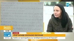 СЛЕД РЕПОРТАЖ НА NOVA: Спират спорната програма за сексуално образование в Перник