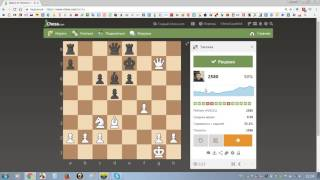 Тактика на chess.com
