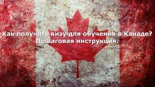Получение визы для обучения в Канаде. Советы, хитрости.