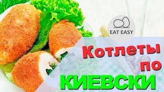Котлета по-киевски