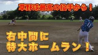 【右中間弾丸ホームラン】草野球最強!VS 東京バンバータ・日本一の投手 thumbnail