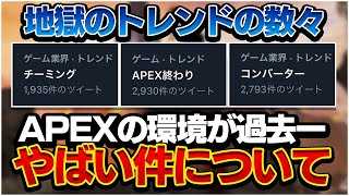 【緊急事態発生】APEXの環境が今までで1番ひどいです。【Apex Legends】