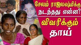 salem rajalakshmi murder how and why rajalakshmi mother's testimony tamil news live