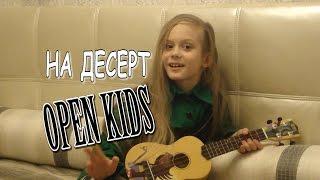 Как играть на Укулеле НА ДЕСЕРТ Open Kids (для начинающих)    Алиса Трифонова (cover)