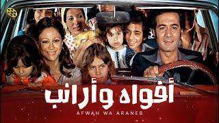فيلم أفواه وأرانب | بطولة فاتن حمامة و محمود ياسين