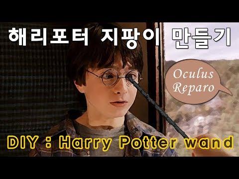 DIY :  Harry Potter wand 해리포터 지팡이 만들기