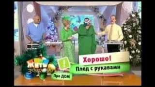 Пледы с рукавами Sleepy на Первом канале!(, 2013-11-02T13:11:52.000Z)