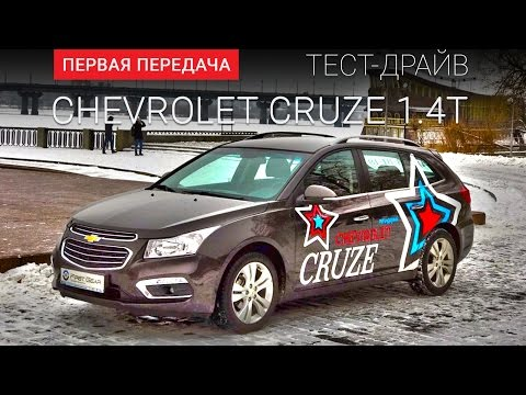 "Chevrolet Cruze  1.4T 140hp (Шевролет Круз): тест-драйв от ""Первая передача"" Украина"