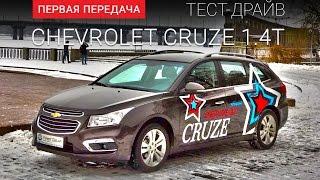 Chevrolet Cruze  1.4T 140hp (Шевролет Круз): тест-драйв от