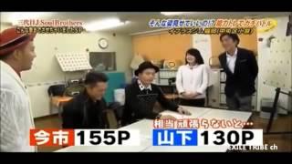 三代目JSB 今市隆二 山下健二郎 / そこまで話して大丈夫!?レコード大賞...