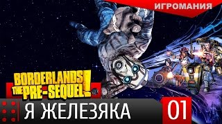 Borderlands: The Pre-Sequel #1 - Я железяка