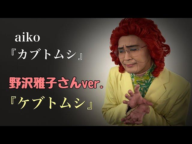 アイデンティティ田島による野沢雅子さんのaiko『カブトムシ』