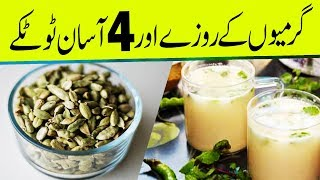 HOW TO STAY FRESH DURING SUMMER FASTS? | Easy Tips For FAST | Roza Kay Aasan Totkay thumbnail