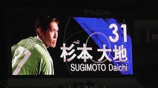 2018 横浜F・マリノス×鹿島アントラーズ スタメン発表選手紹介 現地映像