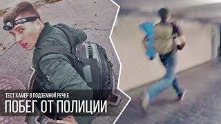 Побег от ПОЛИЦИИ В МЕТРО по белорусски / Сравнение камер в подземной речке / Неустановленное лицо