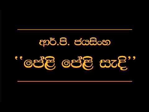 Peli Peli Sadi   R P  Jayasinghe