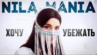 Смотреть клип Nila Mania - Хочу Убежать