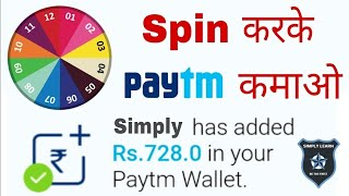 Spin करके Free PAYTM cash कमाओ | Best App Of 2018 - Luck by Spin | Simply Learn