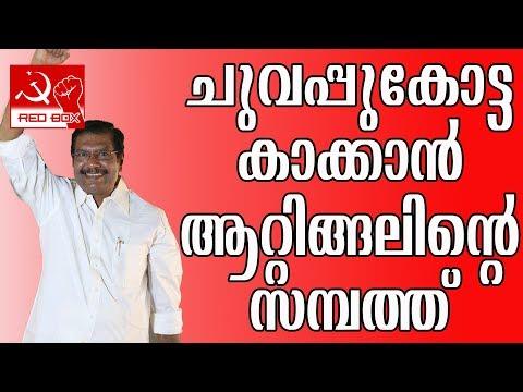 ചുവപ്പുകോട്ട കാക്കാന് ആറ്റിങ്ങലിന്റെ സമ്പത്ത്   A Sampath   LDF   Election 2019   Loksabha Polls