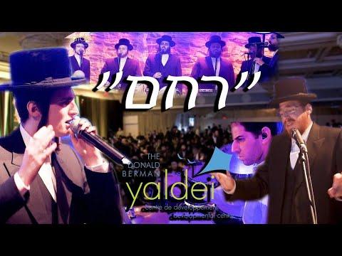 Rachem - Yaldei Dinner ft. Motty Steinmetz, Ruvi Banet, Zimrah | רחם - עם מוטי שטיינמץ, רובי בנט