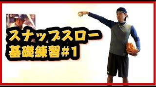 みるみる上達するスナップスロー講座 #1 【野球】
