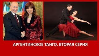 Аргентинское танго  Вторая серия