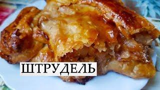 Грушево-яблочный ШТРУДЕЛЬ из слоеного теста простой вкусный рецепт