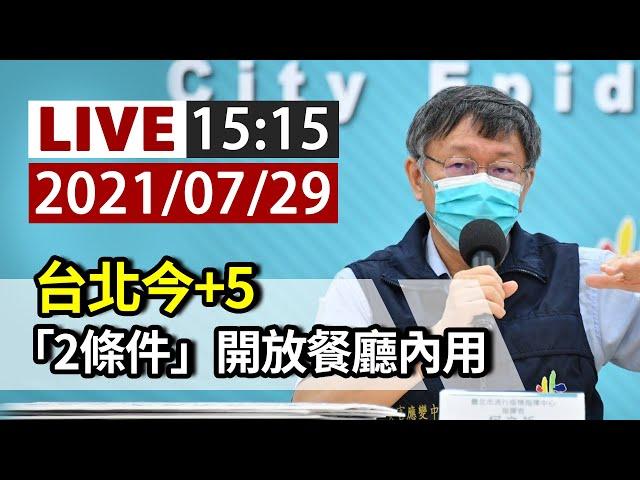 【完整公開】LIVE 台北今+5 「2條件」開放餐廳內用、最快8/3鬆綁
