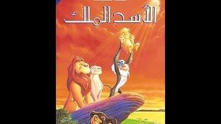 فيلم الاسد الملك مدبلج