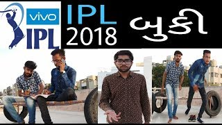 ipl 2018 live bookie gujju comedy video | BY SELFLESS FUN