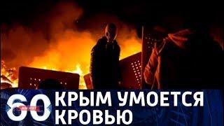 60 минут. Секретный план по зачистке Крыма. От 03.11.2017