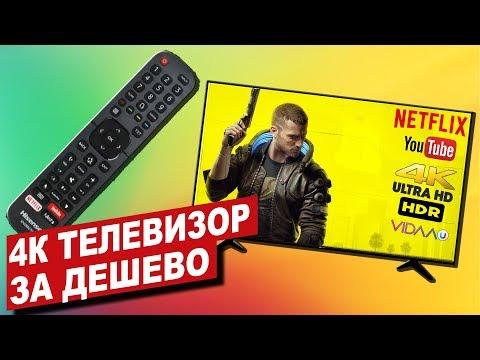 Дешевый 4К телевизор с HDR и Smart TV! Обзор Hisense H43A6100