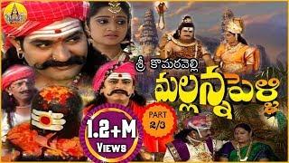 2- Komuravelli Mallanna Pelli | Super Hit Sri Mallanna Swamy Charitra | Mallikarjuna Swamy Songs