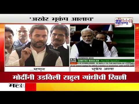 'Finally earthquake occurred', PM Narendra Modi takes jibe at Rahul Gandhi