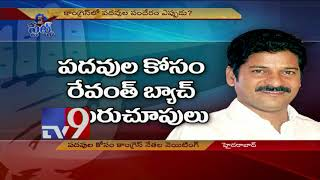 Revanth Reddy team waiting for positions in Congress - TV9 Trending