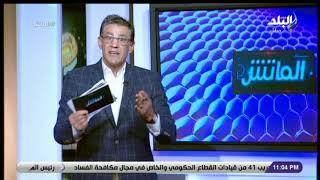 الماتش - زكريا ناصف لـ المسؤولين عن الرياضة فى مصر: «ماترموش الكورة فى ملعب الجماهير»