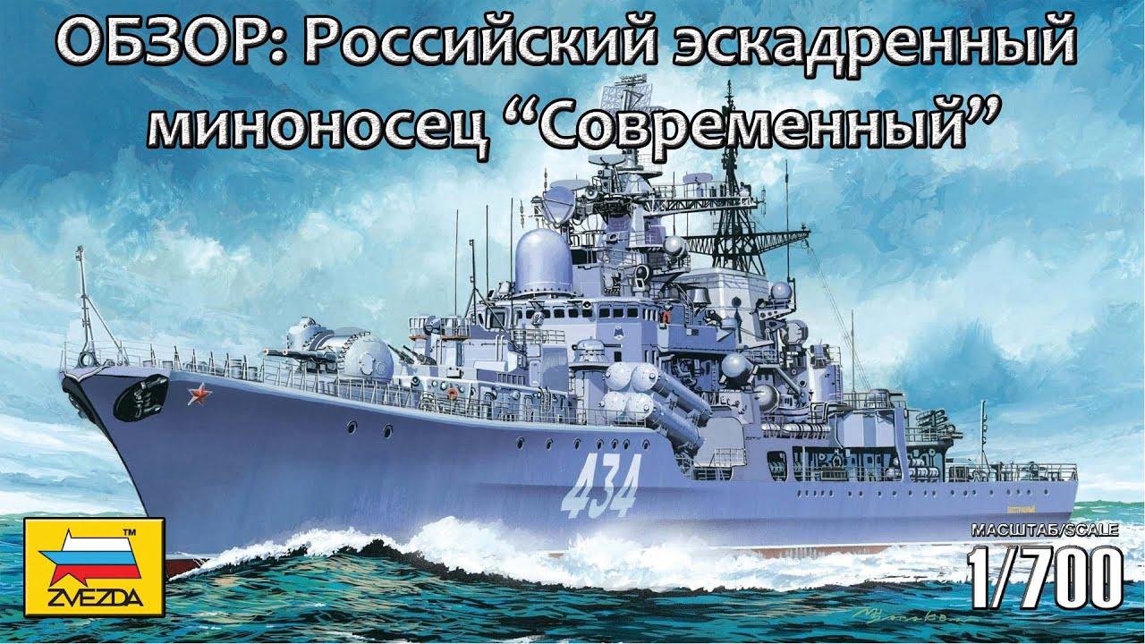 Zvezda Russian Version 11
