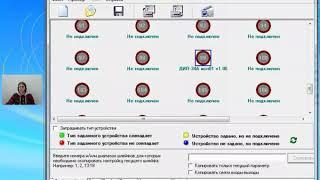 Конфигурирование приборов программой Uprog часть 3. Болид 30.01.2013