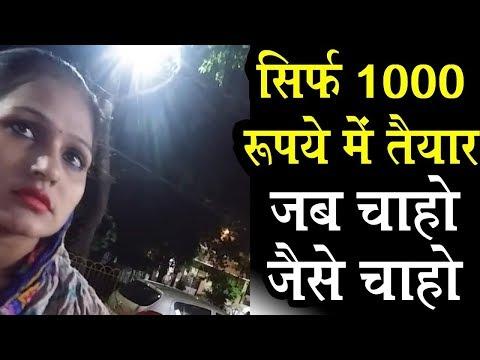 130 रुपए मात्र में बिकता है यहाँ जिस्म ) | amazing facts about Kolkata INDIA