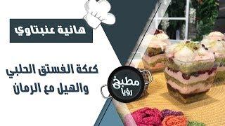 كعكة الفستق الحلبي والهيل مع الرمان - هانية عنبتاوي