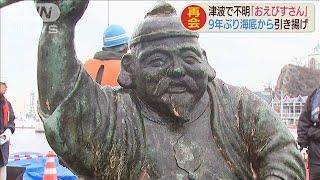 津波で不明の「恵比寿像」 9年ぶり海底から引き上げ(20/01/14)