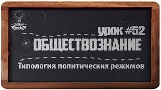 """Обществознание. ЕГЭ. Урок №52. """"Типология политических режимов""""."""