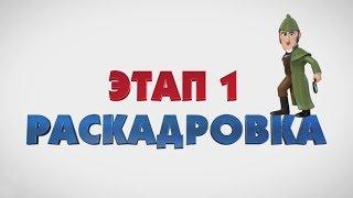 """Шерлок Гномс - Фичер """"Как анимировали Шерлока Гномса"""""""