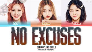 [Girls Planet 999] BLING CLING GIRLS - 'NO EXCUSES LYRICS COLOR CODED [ENG]
