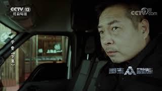 《普法栏目剧》 20190623 学费(下集)| CCTV社会与法