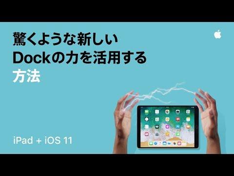 iPad — iOS 11で驚くような新しいDockの力を活用する方法 — Apple